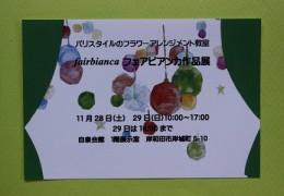 作品展を開催します。
